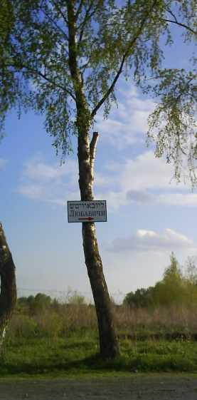 На Любавичи